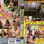 マジックミラー号 深夜シリーズ3 DEEP'S DVDPS-725