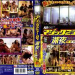 マジックミラー号 深夜シリーズ1 DEEP'S DVDPS-614