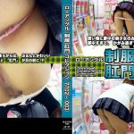 ローアングル制服 肛門コレクション7702-003 TRAD HOUSE DLS-7702-003