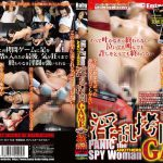 PANIC the SPY Woman ANOTHERS 淫乱拷問GAME 友坂志乃 Baby Entertainment  友坂志乃
