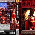 凌辱伝説04 THE RED GIGA GODS-04 川上ゆう