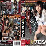 M女プロジェクト 純真ドM美女【りょう 23歳】の覚醒 光夜蝶 MJP-08 りょう