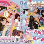 ビ~チボ~ルま~めいど Vol.5 FETISH WORLD MBM-05 飯島くらら 成美ゆうき