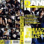 「間違えたフリして女子校通学バスに乗り込んでヤられた」 DANDY DANDY-018