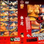 血と乳 KMC DSTF-013