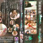 家庭教師が美少女にした事の全記録 隠撮カメラFILE1 GLORY QUEST SSD-01 宝生瑠璃
