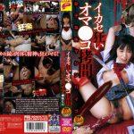 イカセ狂いオマ●コ拷問 女子校生マシンバイブ DEEP'S DVDPS-794 椎名りく