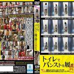 トイレでパンストを履き替える女たち アロマ企画 PARM-079