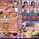 おじいちゃん&おばあちゃんのSEX合コン(1)~オール中●し!腹上死!? パラダイステレビ