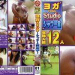 ヨガStudioシャワー室 SHOWER ROOM01 紀州書店 TFB-01