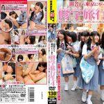 田舎から東京にやって来た 修学旅行生4 多感な時期を過ごすちょっと背伸びした10代の女の子の悩みを聞いたら無垢な身体が撮れました ソフト・オン・デマンド SDMT-173