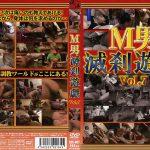M男滅刹遊戯 Vol.7 C-Format CZS-007