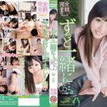 ずっと一緒に…。 vol.05 ユキ編 AUDAZ JAPAN PSD+543 神ユキ