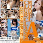 MODEL CLUB CLASS A ver.08 シルビア SIL-008 吉川萌 反町ゆみ
