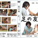 足の友 GW-VIDEO GWVF01 西田恵実 桃居りん RUMIKA 杏樹