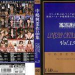 中嶋興業作品集 LINEUP CATALOGUE Vol.13 中嶋興業