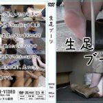 生足ブーツ GW-VIDEO GWVK02 まみ