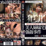 犯罪録 美人姉妹宅押込み強姦事件 File.02 MAD ZRO-105