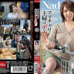 ママチャリ主婦はデカ乳首 Nadeshiko NATR-461 くみ