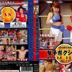 女子ボクシング No.11 BATTLE BWBD-11 春うらら 浜崎リオン