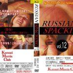 RUSSIAN SPACKING vol.12 KMC DRSV-012