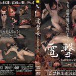 電撃女 監禁極限電流絵巻・2 KMC DRMV-064