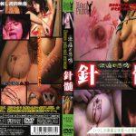 針髄 SHINZUI KMC HPRS-004