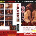 嘔吐放尿 強制レズ 顔面拷問 KMC DGGV-025