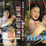 BBW3 爆乳嬲り&強制浣腸 耽美会 TAN-197 七空うみ