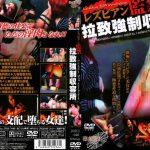 レズビアン監禁 拉致強制収容所 KMC DOKU-048