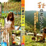 秋の農村ナンパ 母ちゃんや嫁と畑で裏山で青姦しまくり パラダイステレビ