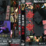 監禁拷問黙示録 KMC HEL-082