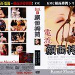 美女3人電流 顔面拷問 KMC DGGV-023