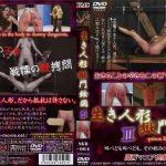 生き人形獄門絵図3 KMC NKD-064