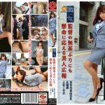 職女。 File15 PRESTIGE MEK-013 秋本ゆいか