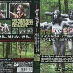 Eyes Of Fear KMC NKD-057