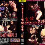 長田スティーブの緊縛白書 vol.2 前編 KMC DRMV-022 長田スティーブ