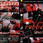 新 rubber's lover2 KMC DSTF-197