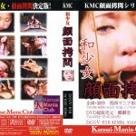 和少女 顔面拷問 KMC DGGV-016