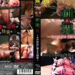 刺塊2 ~その肉体に刺さる獄痛~ KMC NKG-040