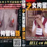 少女拘留秘話 KMC HEL-004