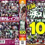 痴漢 THE BEST100 桃太郎映像出版