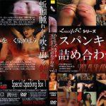 スパンキング詰め合わせ vol.1 KMC DRMV-063