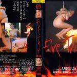 Fire Trip 後編 KMC DSTF-088