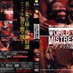 WORLD OF MISTRESS アメリカ編 KMC DKMV-032
