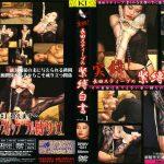 長田スティーブの緊縛白書 vol.1 KMC DRMV-021 長田スティーブ