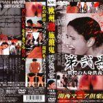 欧州激施餓鬼 第弐景 KMC NKD-008