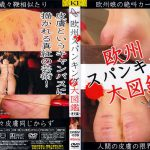 欧州スパンキング大図鑑 ~歴史編~ KMC DRMV-039