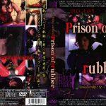 ラバーの虜になった奴隷たち Prison of rubber KMC HPRS-005