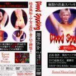 Blood Spucking 鞭刑出血 vol.4 KMC DBSP-004